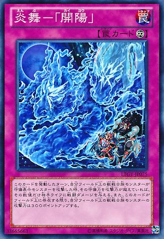 File:FireFormationKaiyo-LTGY-JP-C.png