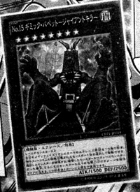 Number15GimmickPuppetGiantGrinder-DZ-Manga-ZX