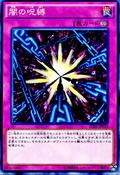 ShadowSpell-SDKS-JP-C