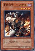 ArmedSamuraiBenKei-FET-JP-C