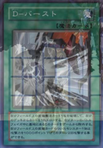 File:DBurst-JP-Anime-GX.png