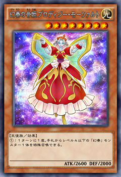 File:MozartatheMelodiousMaestra-JP-Anime-AV.png