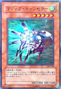 File:SpellCanceller-302-JP-UPR.jpg