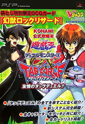 Yu-Gi-Oh! GX Tag Force Friendship Tag Duel promotional card