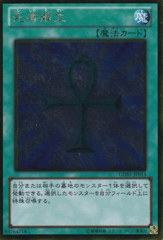 File:MonsterReborn-GDB1-JP-GUR.png