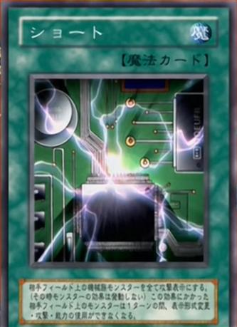 File:ShortCircuit(DM)-JP-Anime-DM.png