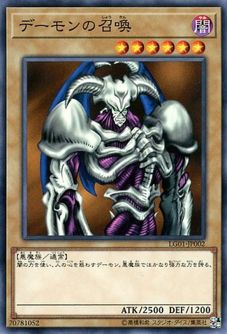 File:SummonedSkull-LG01-JP-C.png
