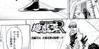 Yu-Gi-Oh! R - Duel Round 016