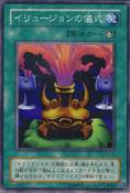 BlackIllusionRitual-PE-JP-C