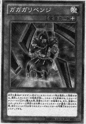 File:Gagagarevenge-JP-Manga-DZ.jpg