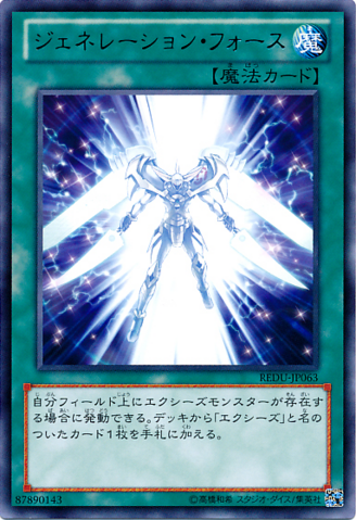File:GenerationForce-REDU-JP-R.png