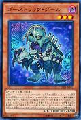 GhostrickGhoul-EP14-JP-C