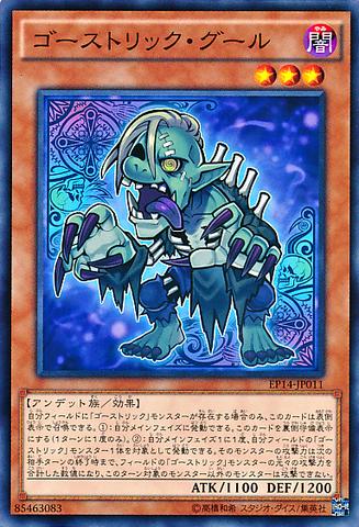File:GhostrickGhoul-EP14-JP-C.png
