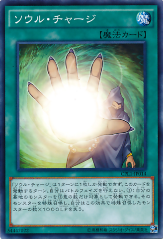 File:SoulCharge-CPL1-JP-C.png