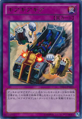 File:Geargiagear-DS14-JP-UR.png