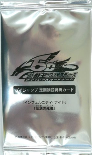<i>V Jump</i> Spring 2011 subscription bonus