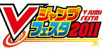 V Jump Festa 2011 promotional card