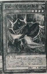 ZWUltimateShield-JP-Manga-DZ