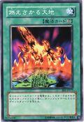BurningLand-BE1-JP-C