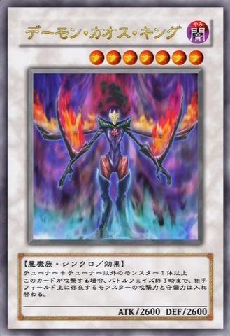 File:ChaosKingArchfiend-JP-Anime-5D.png