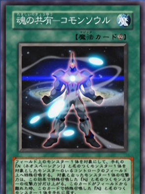 File:CommonSoul-JP-Anime-GX-AA.png