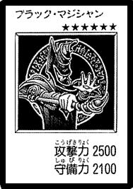 File:DarkMagician-JP-Manga-DM.png