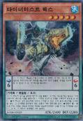 DinomistRex-BOSH-KR-SR-1E