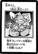 Graverobber-JP-Manga-DM-2
