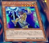 GuardianTryce-JP-Anime-AV