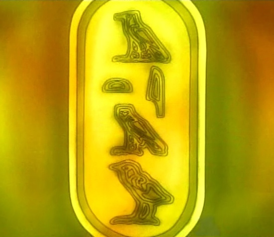 File:Pharaoh-Atem-Name.jpg