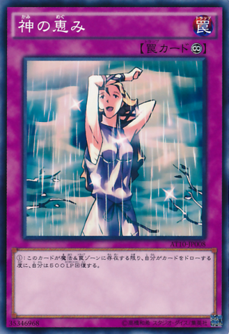 File:SolemnWishes-AT10-JP-C.png