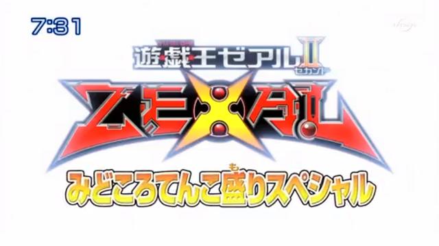 File:Yu-Gi-Oh! II ZEXAL Special2.png