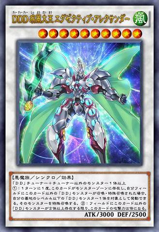 File:DDDGustHighKingAlexander-JP-Anime-AV.png