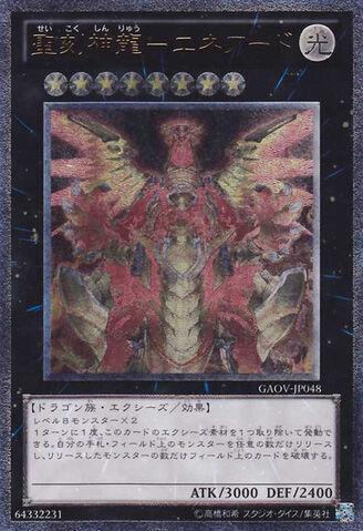 File:HieraticSunDragonOverlordofHeliopolis-GAOV-JP-UtR.jpg