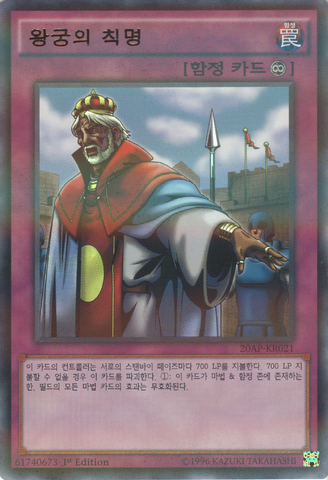 File:ImperialOrder-20AP-KR-UPR-1E.png