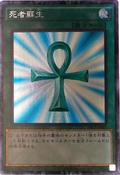 MonsterReborn-TRC1-JP-CR