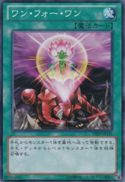 OneforOne-DE03-JP-SR