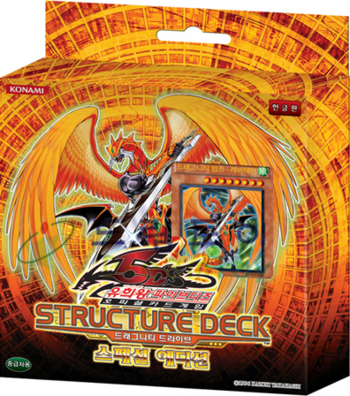 Structure Deck: Dragunity Drive Special Edition