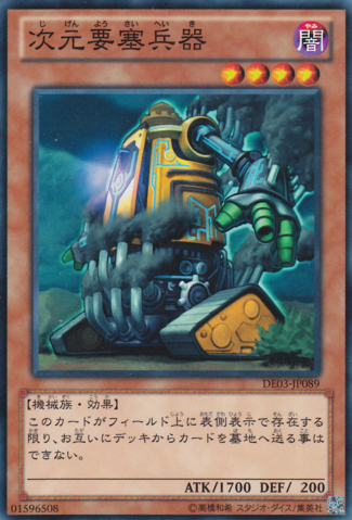 File:DimensionFortressWeapon-DE03-JP-C.png