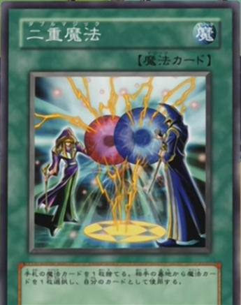 File:DoubleSpell-JP-Anime-GX.png