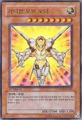 GuardianofOrder-EXP2-KR-UR-1E
