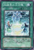 MagicTriangleoftheIceBarrier-TSHD-JP-C