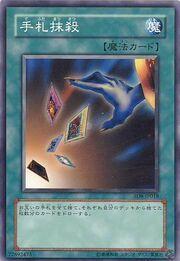 CardDestruction-SD8-JP-C
