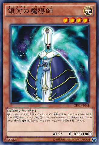 File:GalaxyWizard-CPF1-JP-C.png