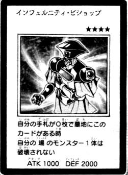 File:InfernityBishop-JP-Manga-5D.jpg