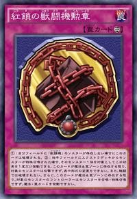 BeastborgMedaloftheCrimsonChain-JP-Anime-AV