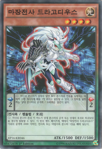 File:DragodiestheEmpoweredWarrior-EP16-KR-C-1E.png