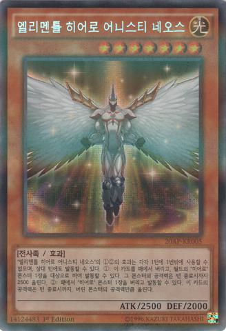 File:ElementalHEROHonestNeos-20AP-KR-ScPR-1E.png