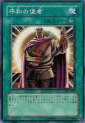 MessengerofPeace-DL1-JP-C