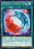 MiracleSynchroFusion-SD31-JP-C